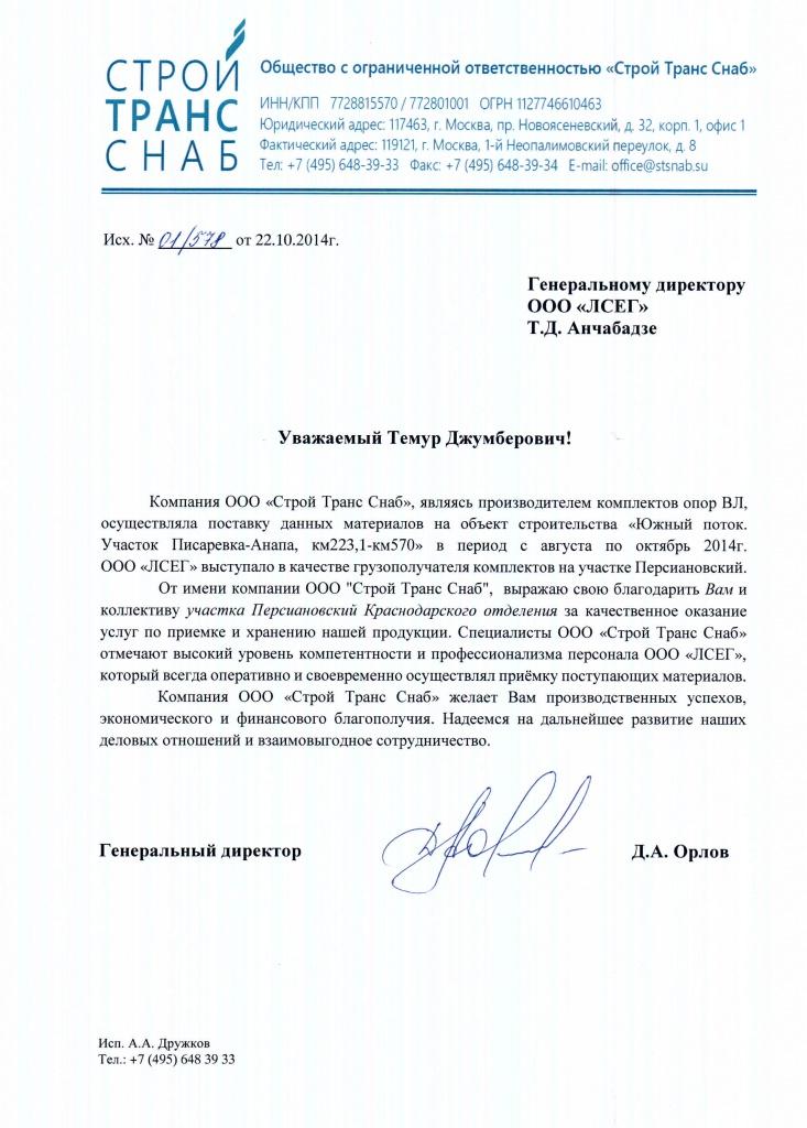 trans-lider-moskva-otzivi-sotrudnikov